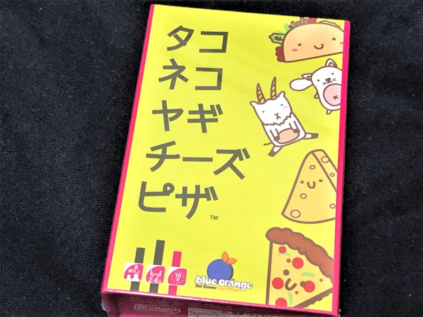 「タコ ネコ ヤギ チーズ ピザ」のボックスアート