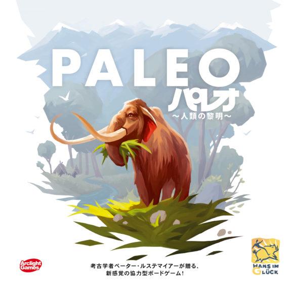 「パレオ ~人類の黎明~ 完全日本語版」のボックスアート