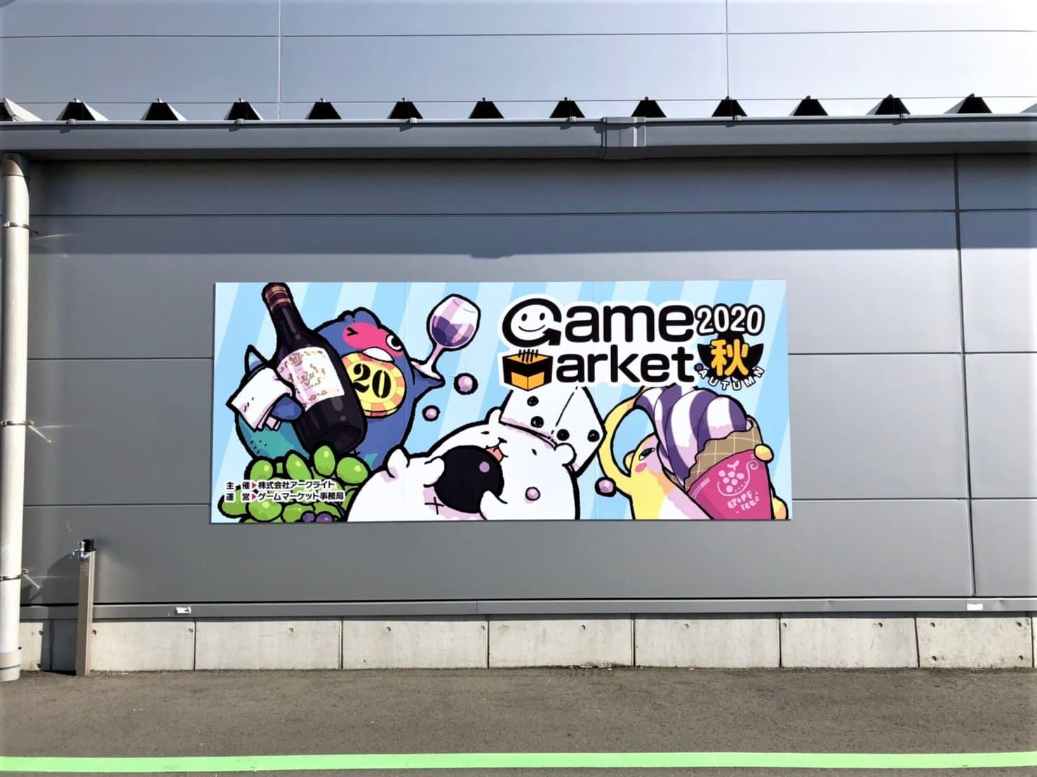 ゲームマーケット2020秋会場