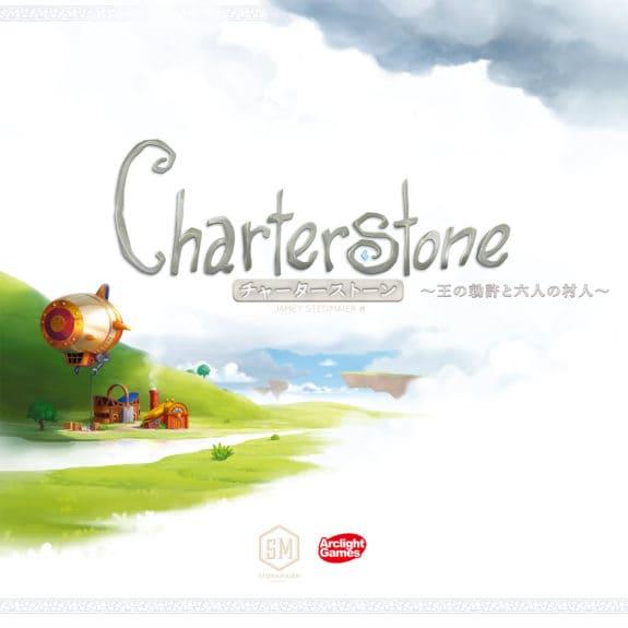 チャーターストーン 完全日本語版のボックスアート