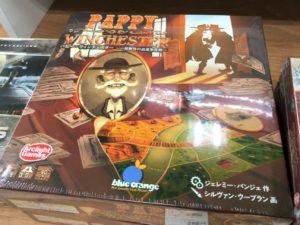 「パピー・ウィンチェスター 完全日本語版」のボックスアート