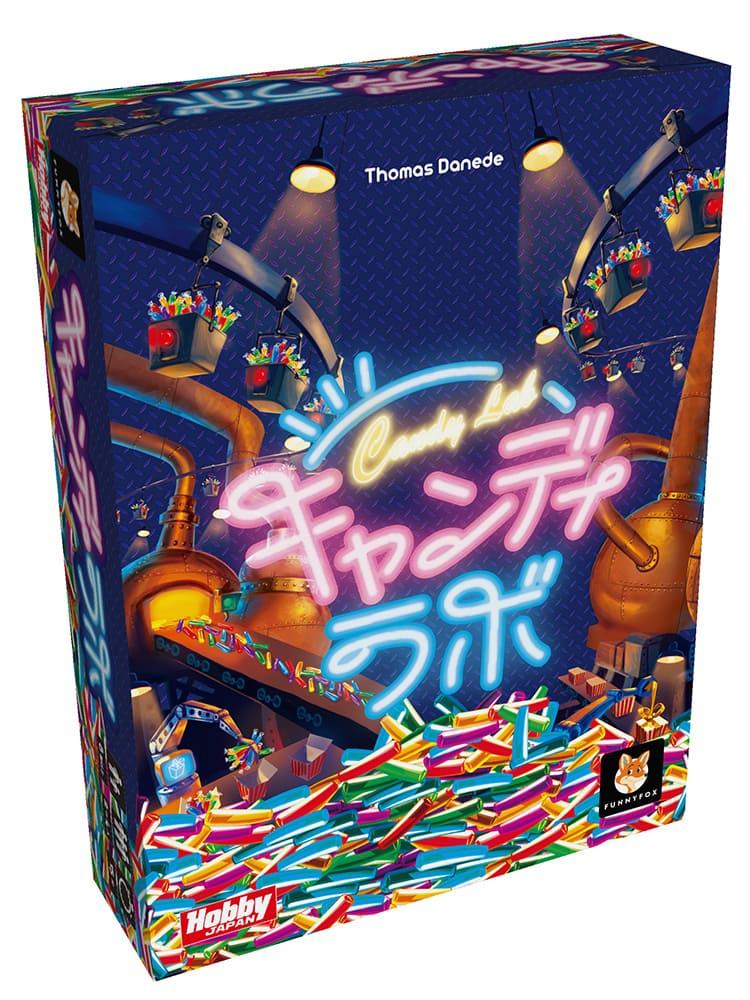 キャンディラボ(日本語版)のボックスアート