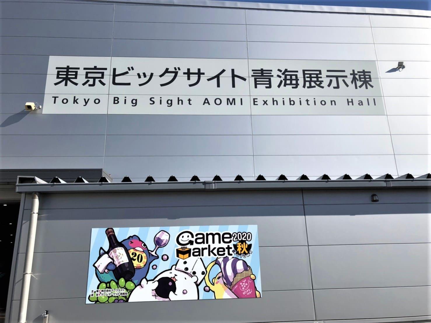 ゲームマーケット2020秋会場-東京ビッグサイト青海展示棟