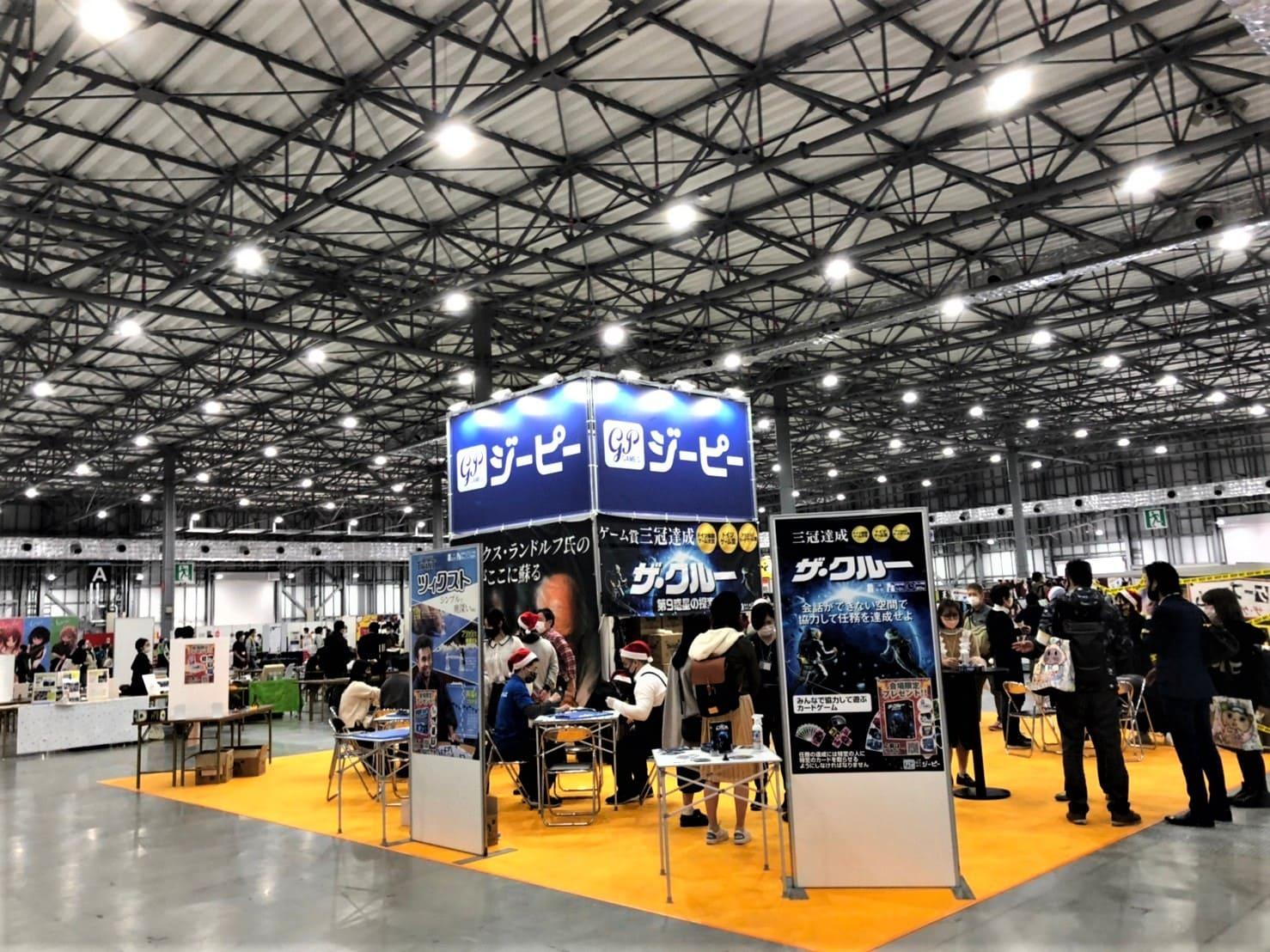 ゲームマーケット2020秋の「ジーピー」