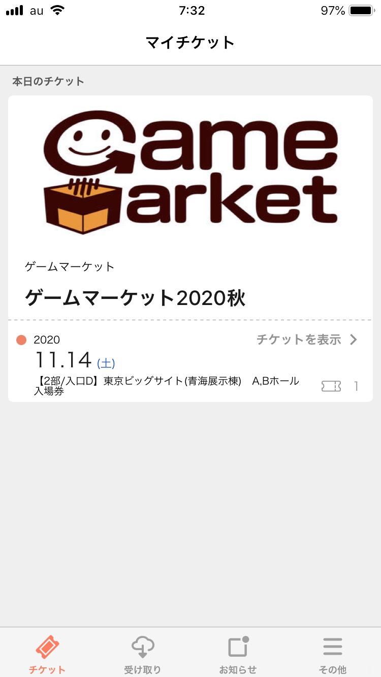 ゲームマーケット2020秋の電子チケット