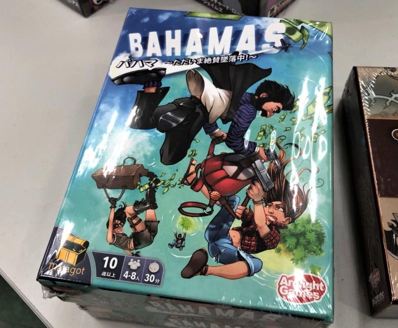 「バハマ ~ただいま絶賛墜落中!~ 完全日本語版」のボックスアート