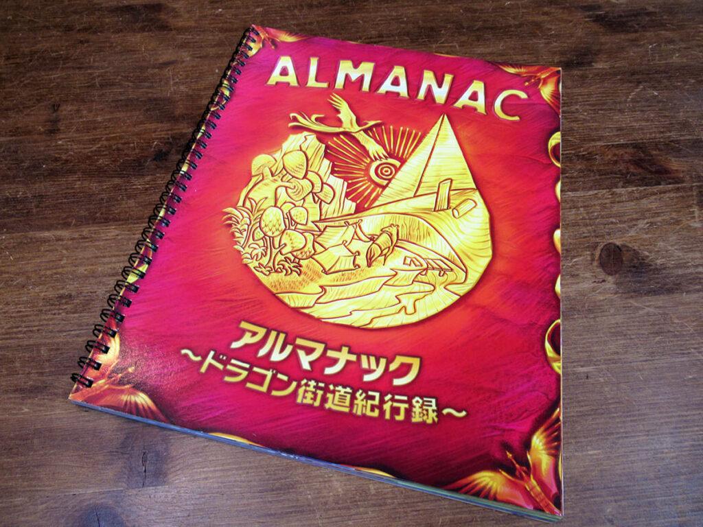 アルマナック ~ドラゴン街道紀行録~のゲームブック